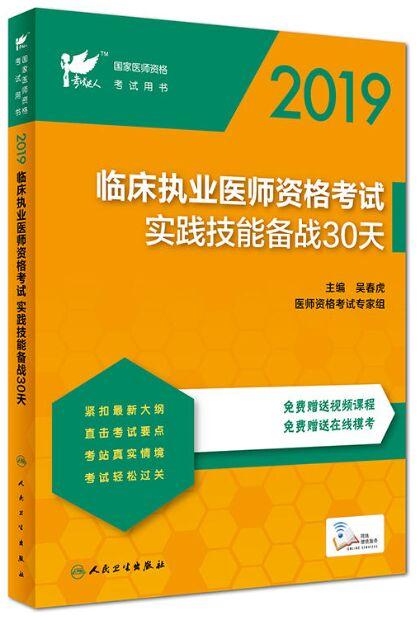 考试达人2019临床执业医师资格考试实践技能备战30天(配增值)