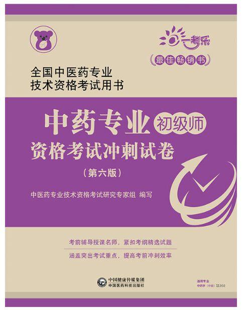2019中药专业(初级师)资格考试冲刺试卷-全国中医药专业技术资格考试用书(第六版)