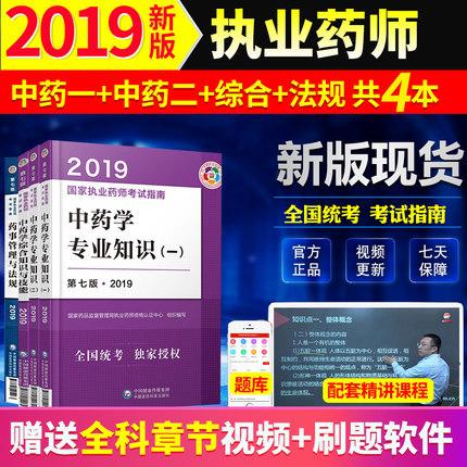 官方正版2019国家执业药师考试教材-中药学(全套4本)中国医药科技出版社