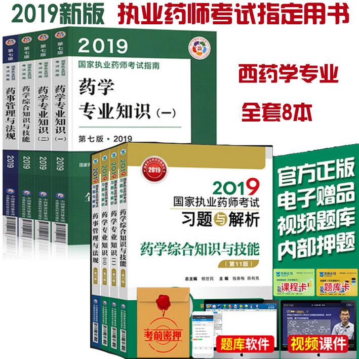 官方新版2019国家执业药师考试用书教材+习题与解析-西药学专业(全套8本)赠视频课件