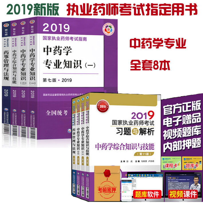 官方新版2019国家执业药师考试用书教材+习题与解析-中药学专业(全套8本)赠视频课件