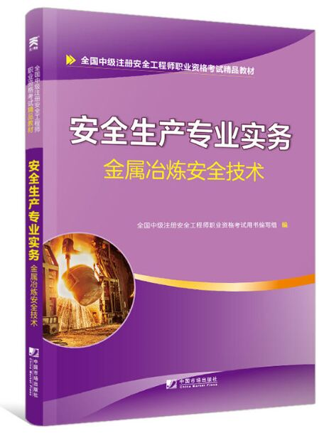 2019全国中级注册安全工程师职业资格考试教材-安全生产专业实务金属冶炼安全技术(赠增值服务)