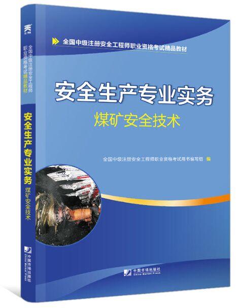 2019全国中级注册安全工程师职业资格考试教材-安全生产专业实务煤矿安全技术(赠增值服务)