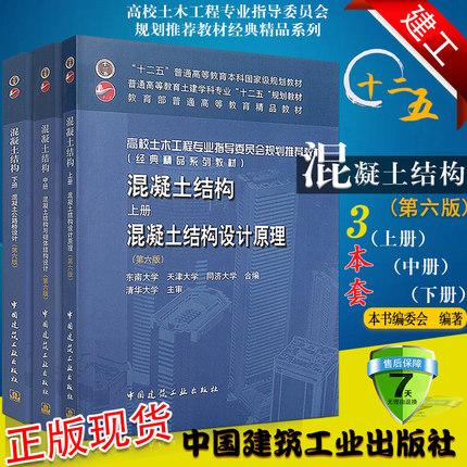 混凝土结构(上中下册)混凝土结构设计原理+混凝土结构与砌体结构设计+混凝土公路桥设计(第六版)全3册