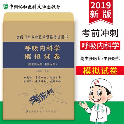 协和2019呼吸内科学模拟试卷(副主任医师/主任医师)高级卫生专业技术资格考试用书