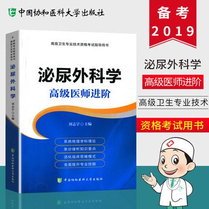 协和2019泌尿外科学高级医师进阶-高级卫生专业技术资格考试指导用书