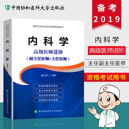 协和2019内科学高级医师进阶(副主任医师/主任医师)高级卫生资格考试指导用书