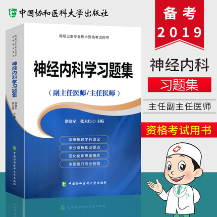 协和2019神经内科学习题集(副主任医师/主任医师)高级卫生专业技术资格考试用书