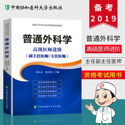 协和2019普通外科学高级医师进阶(副主任医师/主任医师)高级卫生资格考试指导用书