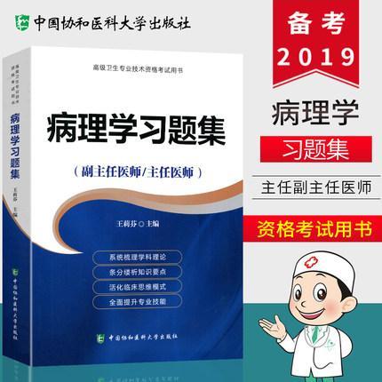 协和2019病理学习题集(副主任医师/主任医师)高级卫生专业技术资格考试用书