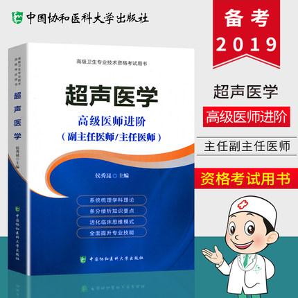 协和2019超声医学高级医师进阶(副主任医师/主任医师)高级卫生专业技术资格考试指导用书