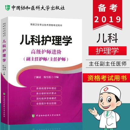 协和2019儿科护理学高级护师进阶(副主任护师/主任护师)高级卫生专业技术资格考试用书