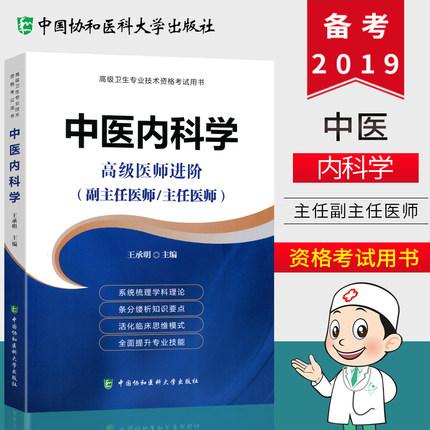 协和2019中医内科学高级医师进阶(副主任医师/主任医师)高级卫生专业技术资格考试用书