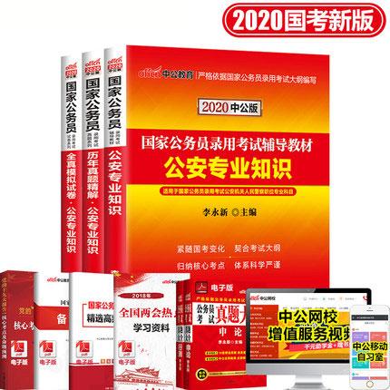 中公教育2020国家公务员考试教材+历年真题+全真模拟-公安专业知识(共3本)