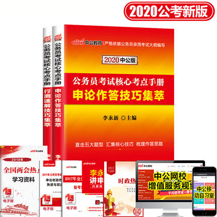2020国家公务员考试核心考点手册-行测速解技巧集萃+申论作答技巧集萃(共2本)