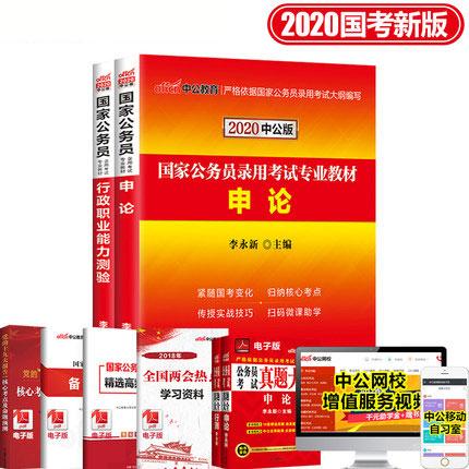 中公教育2020国家公务员考试教材-申论+行测(共2本)赠视频