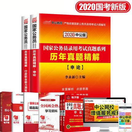 中公教育2020国家公务员考试历年真题精解-申论+行政职业能力测验(共2本)