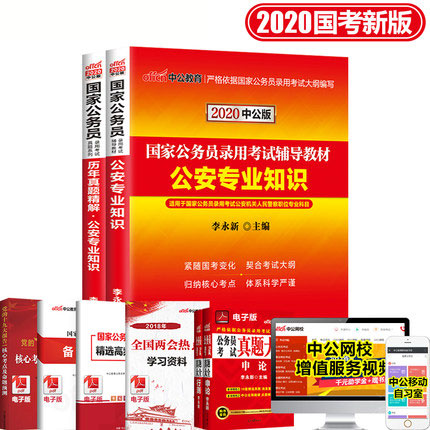 中公教育2020国家公务员考试教材+历年真题-公安专业知识(共2本)