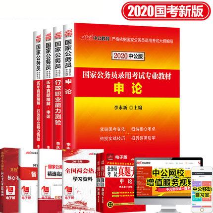 中公教育2020国考国家公务员考试教材+历年真题-行测+申论(共4本)赠视频