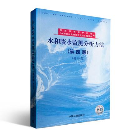 水和废水监测分析方法(第四版)增补版 环境监测