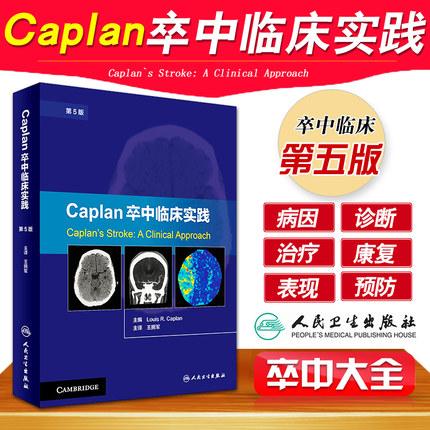 Caplan 卒中临床实践(第5版)第五版 王拥军主译 卒中遗传学高年资神经科医生医师临床工具书