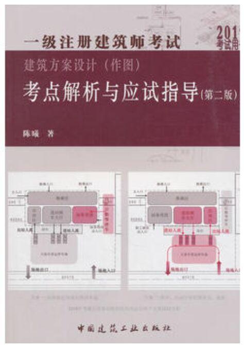 2019年版一级注册建筑师考试建筑方案设计(作图)考点解析与应试指导(第二版)