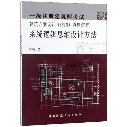 2019年版一级注册建筑师考试建筑方案设计(作图)真题解析-系统逻辑思维设计方法