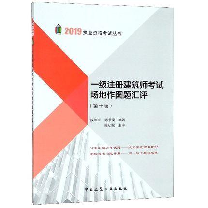 2019年版一级注册建筑师考试场地作图题汇评(第十版)