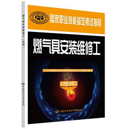 燃气具安装维修工(技师)国家职业技能鉴定考试指导