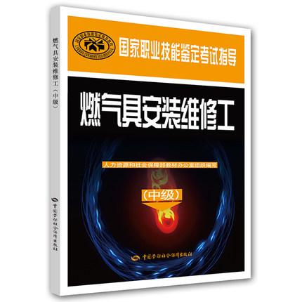 燃气具安装维修工(中级)国家职业技能鉴定考试指导