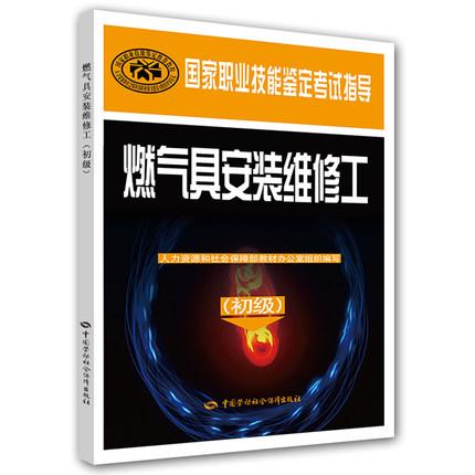 燃气具安装维修工(初级)国家职业技能鉴定考试指导