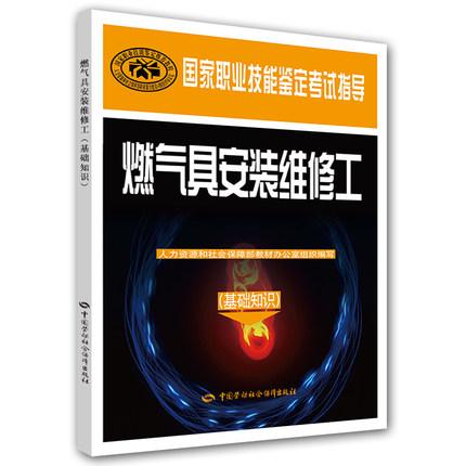 燃气具安装维修工(基础知识)国家职业技能鉴定考试指导