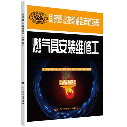 燃气具安装维修工(高级)国家职业技能鉴定考试指导
