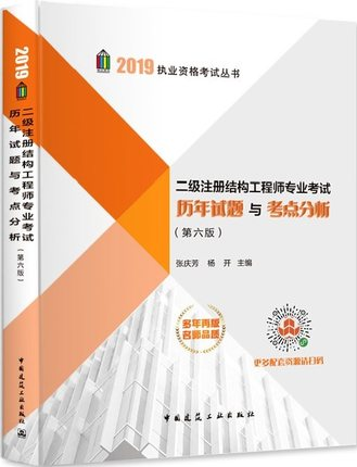 新版2019年二级注册结构工程师专业考试历年试题与考点分析(第六版)