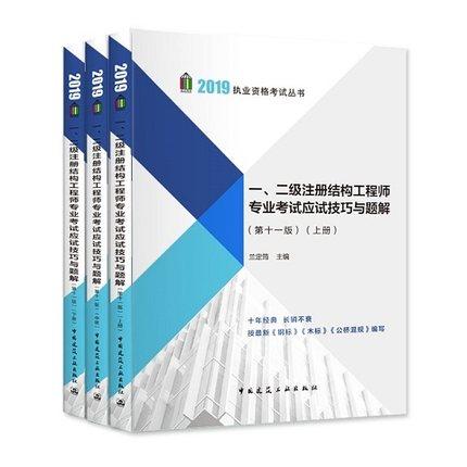 2019年一、二级注册结构工程师专业考试应试技巧与题解(第十一版)兰定筠主编