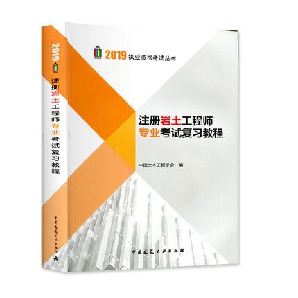 2019年注册岩土工程师专业考试复习教程(中国土木工程学会编著)