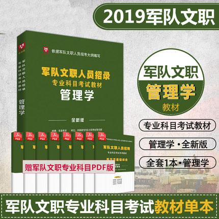 华图2019军队文职人员招录专业科目考试教材-管理学(全新版)