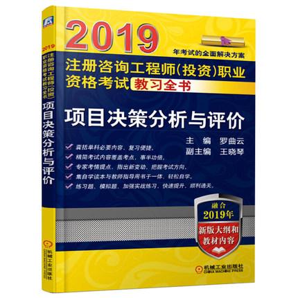 2019注册咨询工程师(投资)职业资格考试教习全书-项目决策分析与评价(融合2019新版大纲和教材内容)