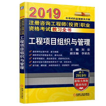 2019注册咨询工程师(投资)职业资格考试教习全书-工程项目组织与管理(融合2019新版大纲和教材内容)