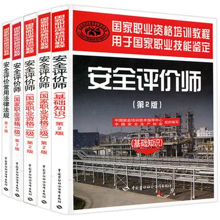 2019安全评价师考试教材一级+二级+三级+基础知识+法律法规(全套5本)国家职业资格培训教程