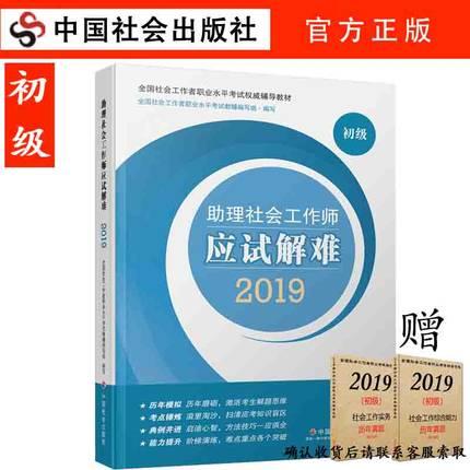 官方指定2019年全国社会工作者职业水平考试应试解难-助理社会工作师(初级)