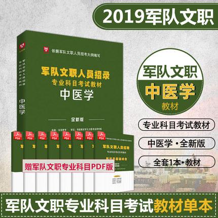 华图2019军队文职人员招录专业科目考试教材-中医学(全新版)