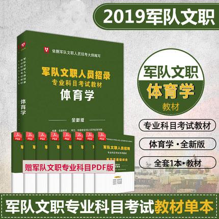 华图2019军队文职人员招录专业科目考试教材-体育学(全新版)