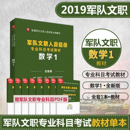 华图2019军队文职人员招录专业科目考试教材-数学1(全新版)