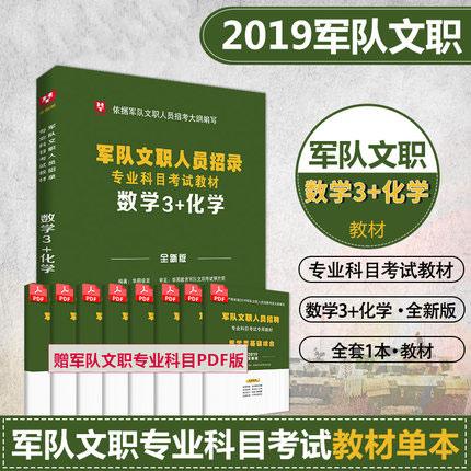 华图2019军队文职人员招录专业科目考试教材-数学3+化学(全新版)