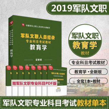 华图2019军队文职人员招录专业科目考试教材-教育学(全新版)