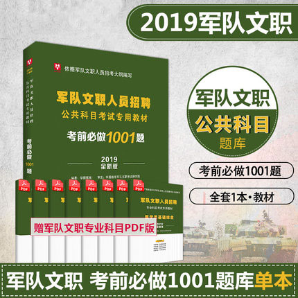 华图2019军队文职人员招录专业科目考试考前必做1001题(全新版)