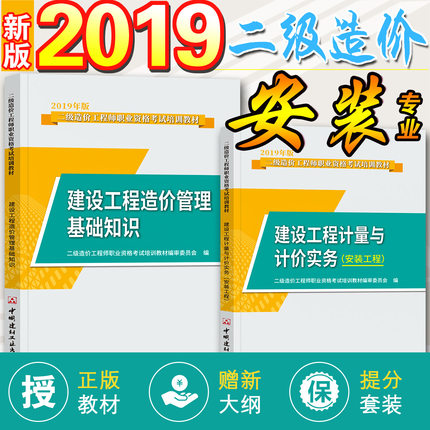 2019年二级造价工程师考试教材-建设工程造价管理基础知识+安装工程计量与计价实务(共2本)