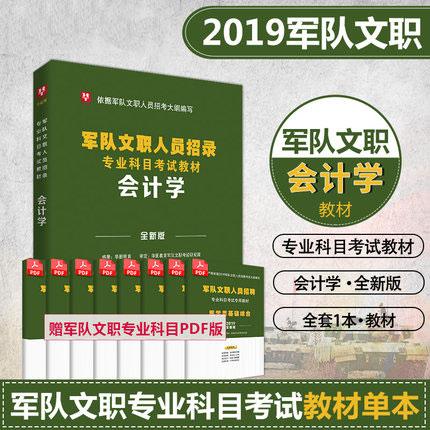 华图2019军队文职人员招录专业科目考试教材-会计学(全新版)