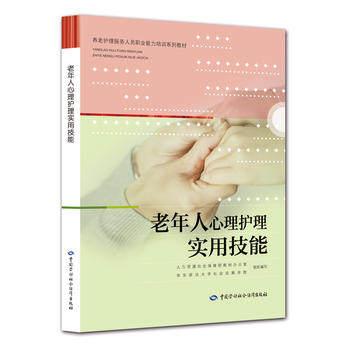 老年人心理护理实用技能-养老护理服务人员职业能力培训系列教材